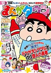 http://webaction.jp/manga_town/201910/cover.jpg