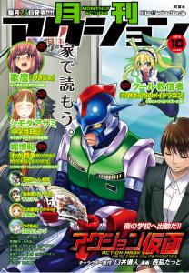 月刊アクション2013年10月号表紙jpeg